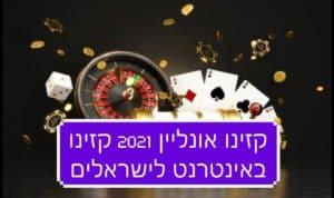 קזינו אונליין פתוח לישראלים